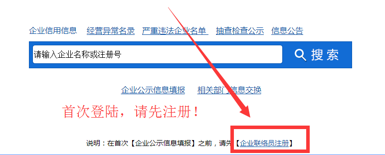 安徽工商局企业年检网上申报流程