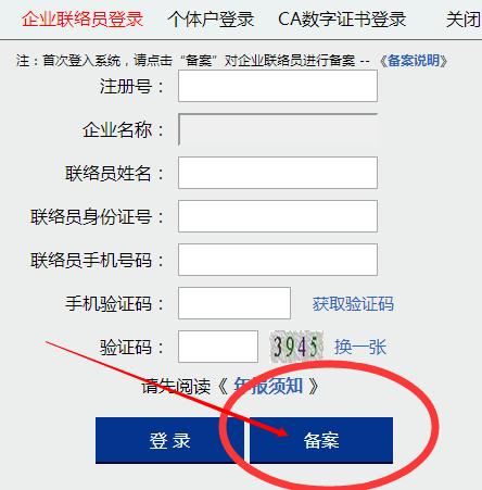 宁夏红盾网查询_新疆红盾工商年检