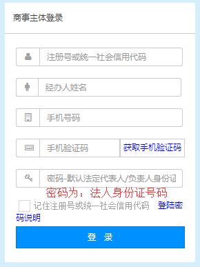 深圳工商营业执照年检网上申报企业年报
