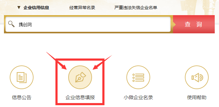 重庆工商营业执照年检网上申报操作流程
