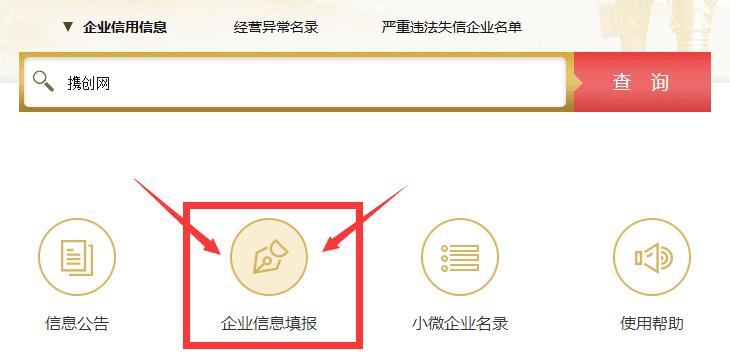 四川企业年报流动程
