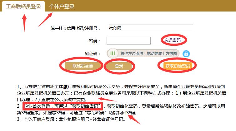 四川工商局企业年检网上申报体系
