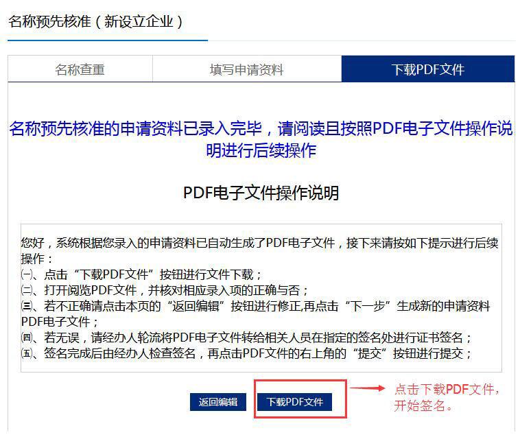 8.下载PDF文件.jpg/